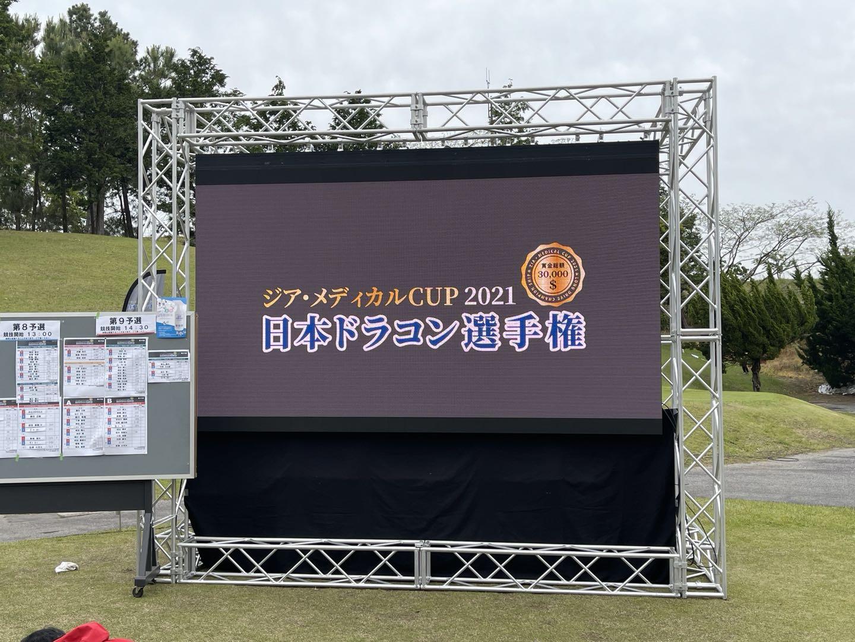 日本ドラコン選手権2021関東予選