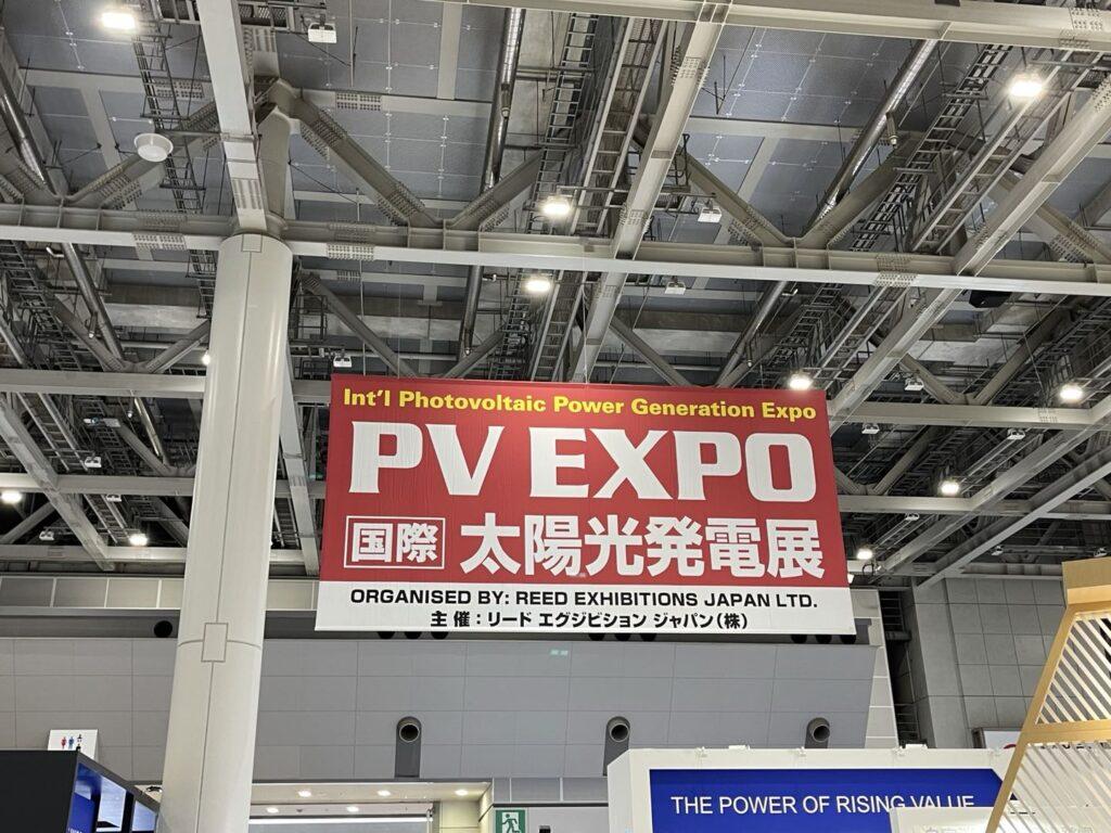 PV EXPO国際太陽光発電展